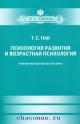 Психология развития и возрастная психология. Учебно-методическое пособие